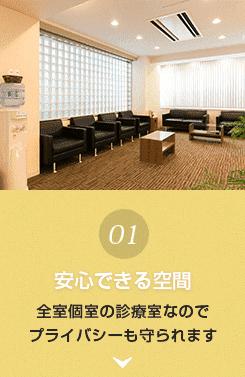 安心できる空間全室個室の診療室なのでプライバシーも守られます