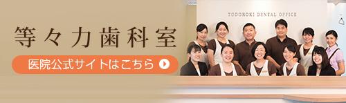 等々力歯科室オフィシャルサイト