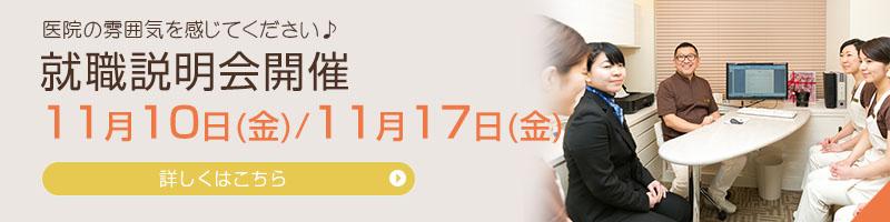 【11/10⽇・11/17⽇】就職説明会開催