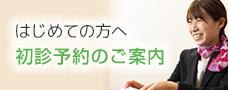 東京都世田谷区の歯医者・等々力歯科室  ご一読くさだい