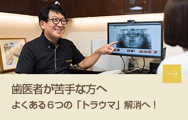 歯医者が苦手な方へよくある6つの「トラウマ」解消へ!