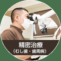 精密治療(むし歯・歯周病)
