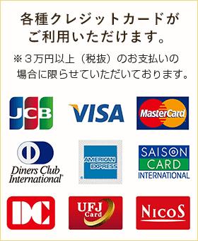 各種クレジットカードがご利用いただけます。