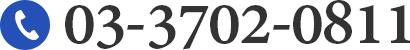 03-3702-0811
