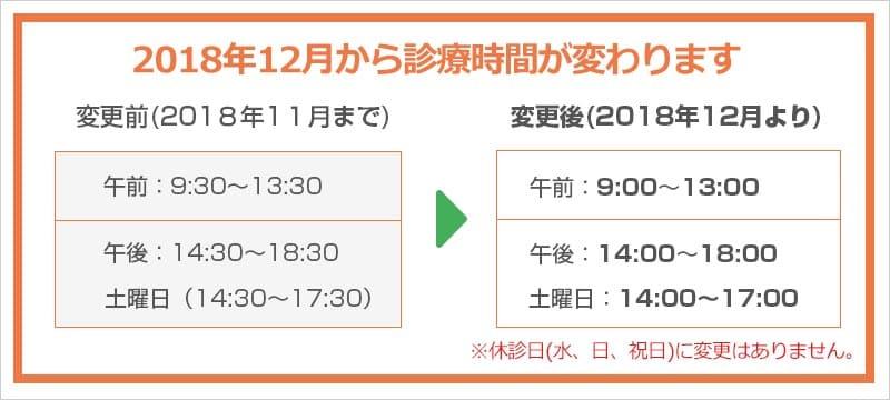 2018年12月より診療時間が変更になります。